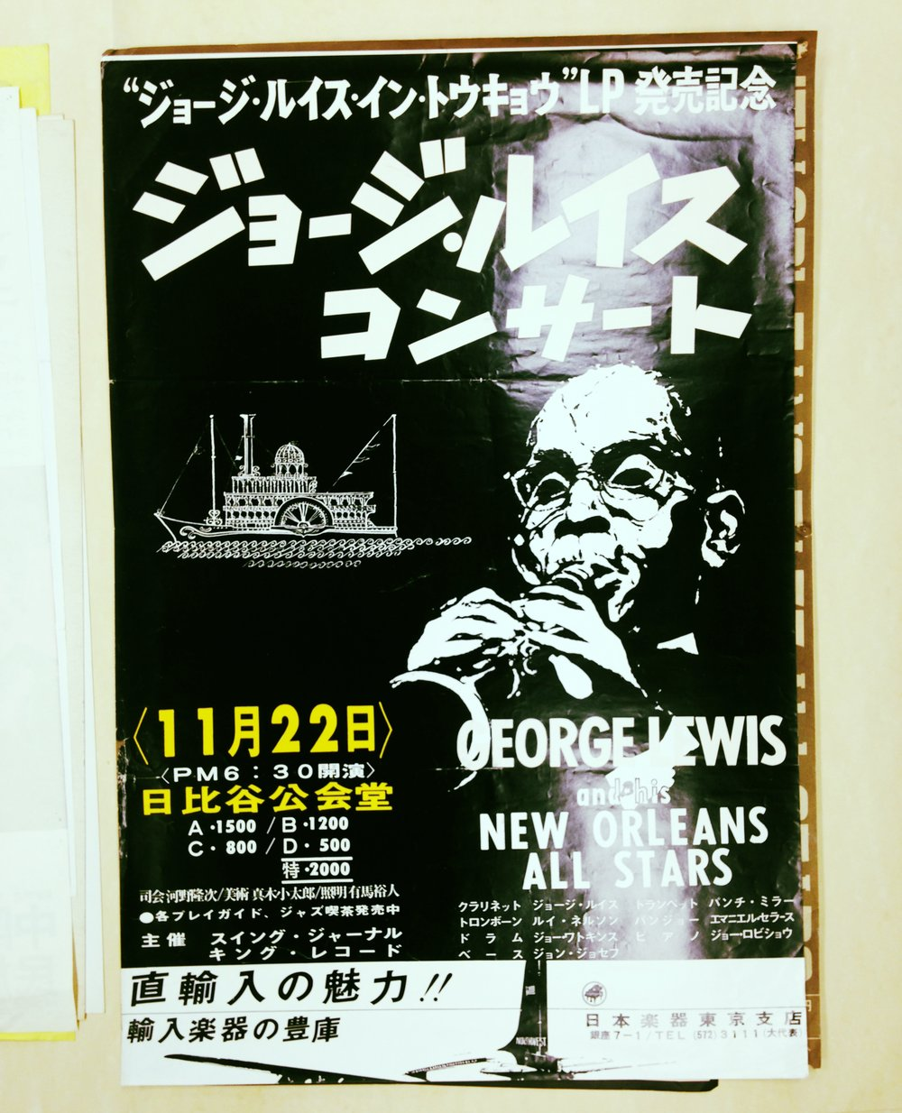 japanese jazz poster 1960S george lewis and his new orleans all stars spring finn and co adventures