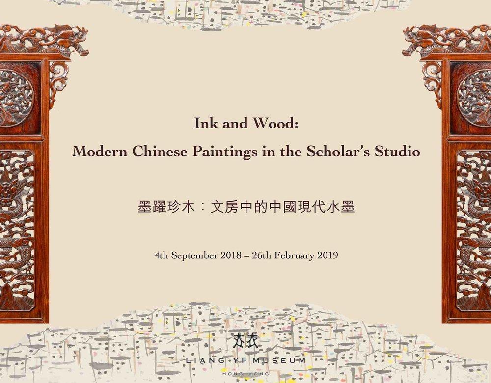 Ink & Wood sticker ( R ).jpg