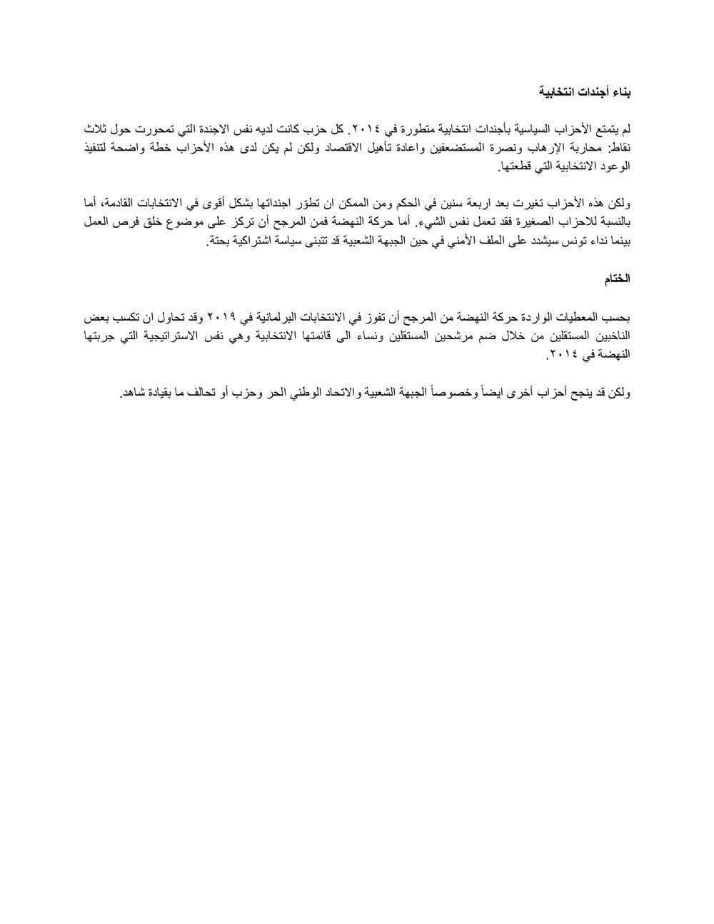 RC article Arabic with IS edits (1).jpg