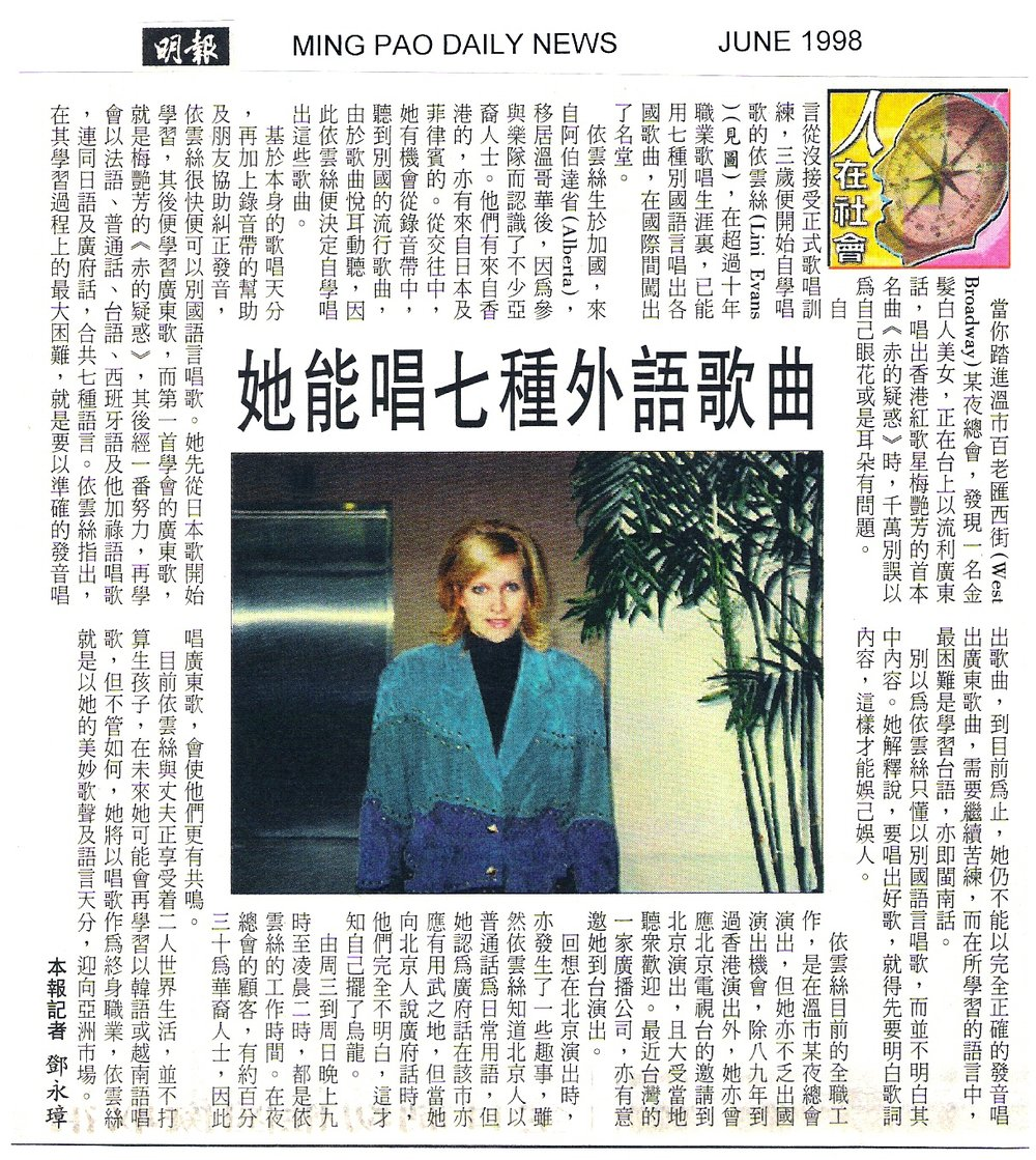 Ming Pao Daily News - Interview detailing Lini's background and how she came to sing in 8 languages including Cantonese & Mandarin