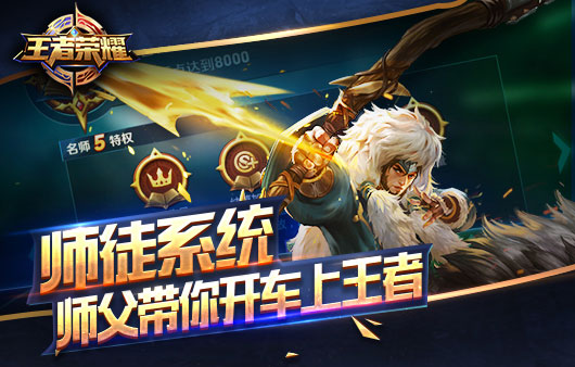 The Chinese version of the game has a mentoring system which provides rewards and items to both new and old players. A Mentorship score is used between the two players, much like the Friend score, with the score increasing based on progression the newer player makes, e.g. reaching certain player levels or achieving certain ranks in Ranked play.