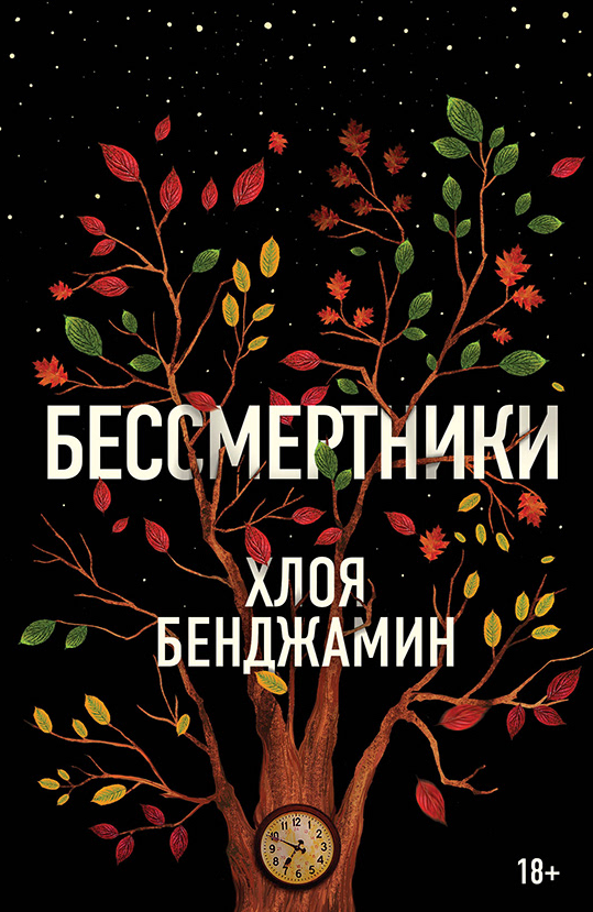 Russia (Phantom Press)