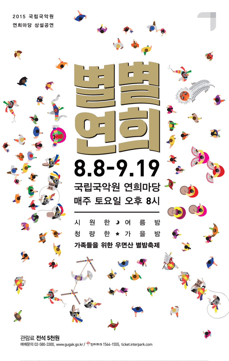 poster-별별연희