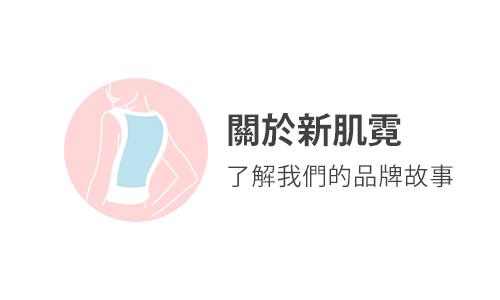 新肌霓的品牌故事.jpg