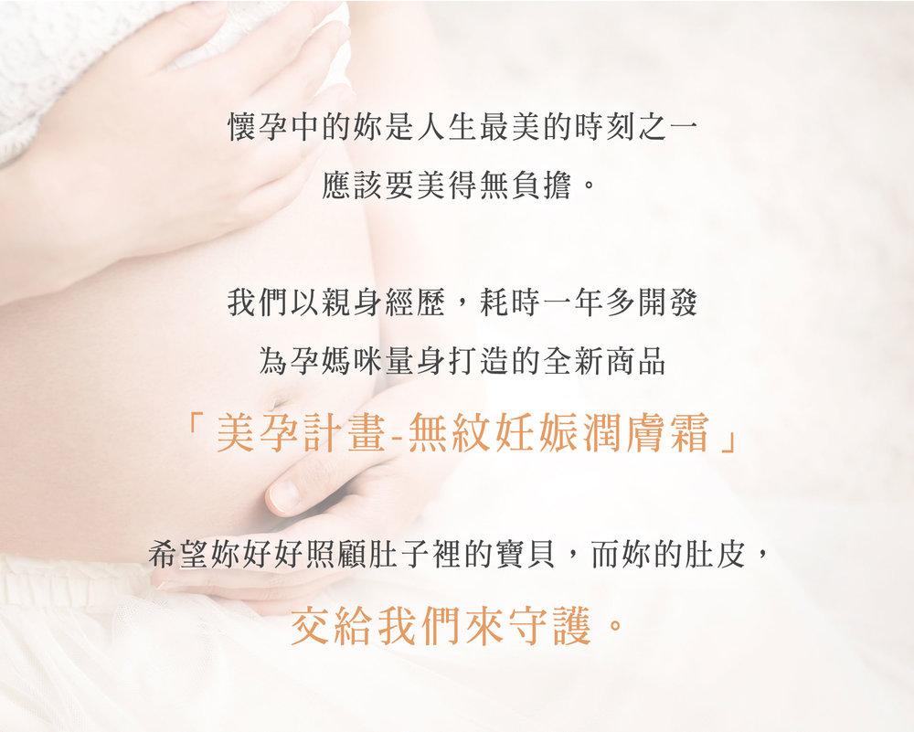 懷孕孕期的保養品.jpg