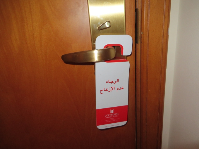do not disturb in arabic