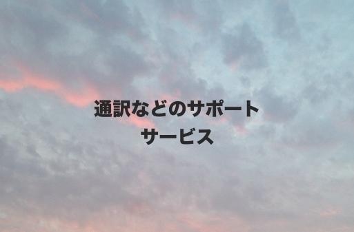 MOMONO 通訳サポート
