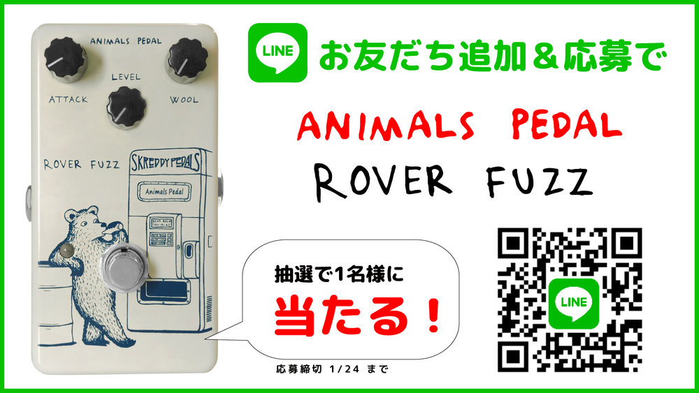 190111_LINE_RoverFuzz01.jpg