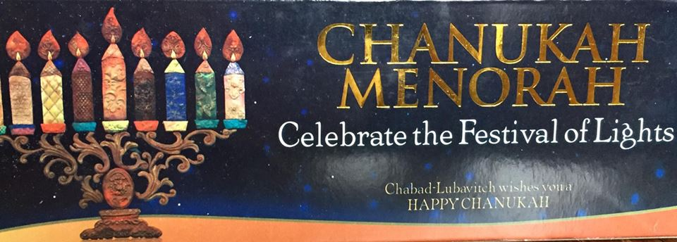 Need a Menorah? Candles? Any other Chanukah necessities? We have a Chanukah kit for you to use at home one the go!    Let us know how we can get one to you!