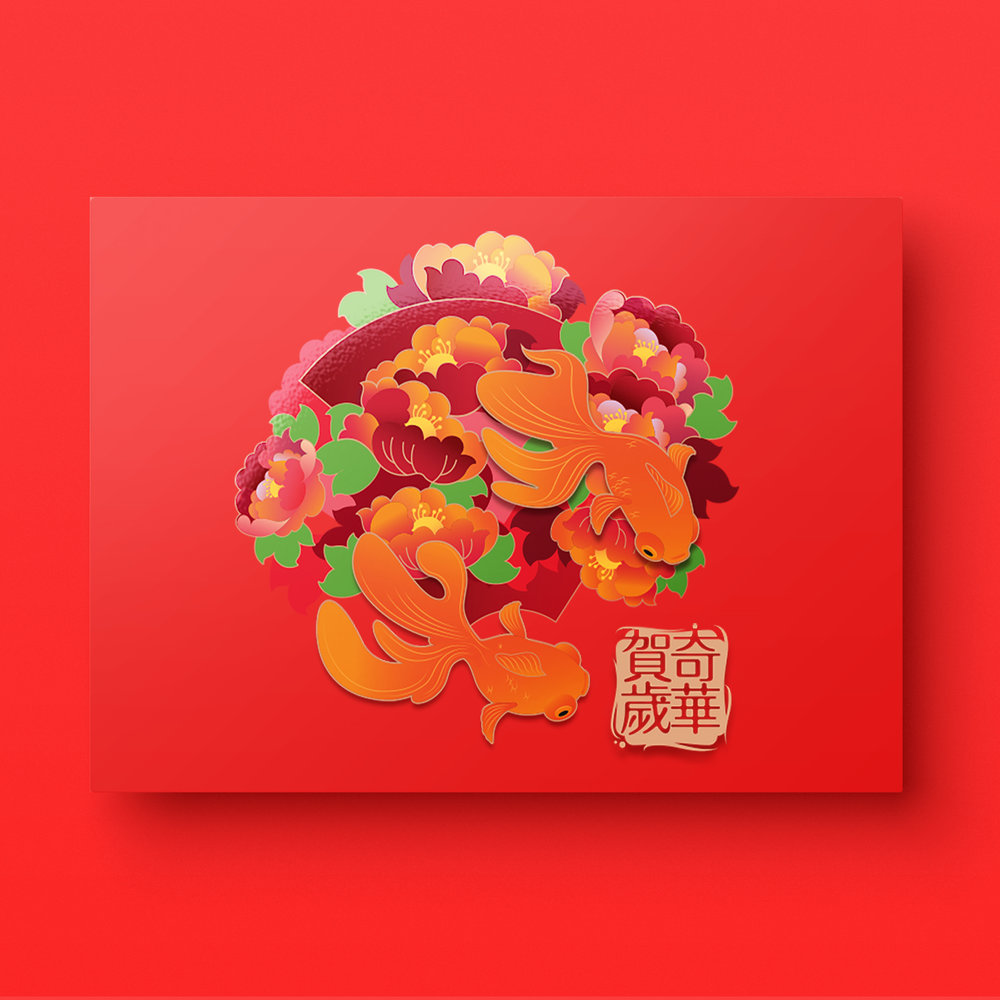 Kee Wah Bakery Chinese New Year Design 2018