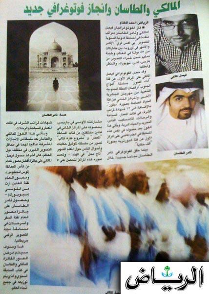 alriyadh2.jpg