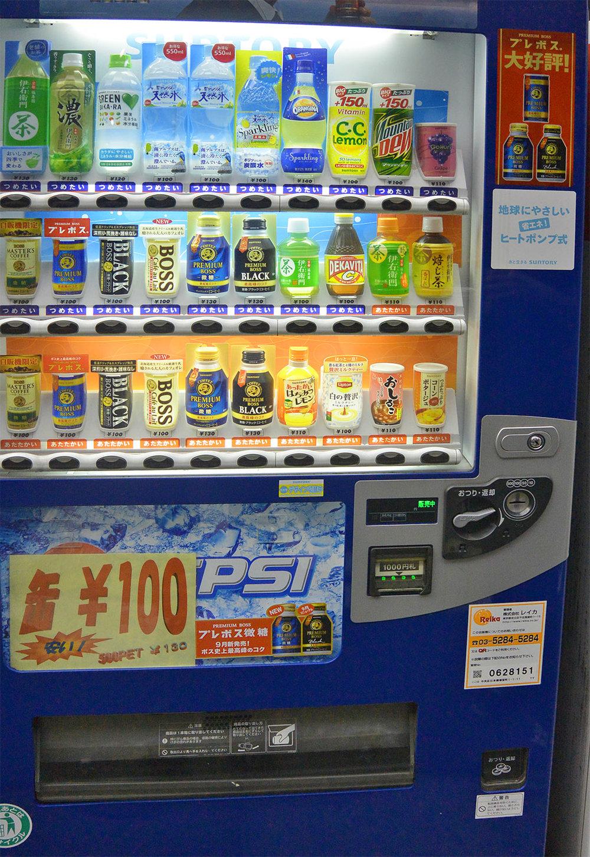 Vending-Machine-in-Japan.jpg