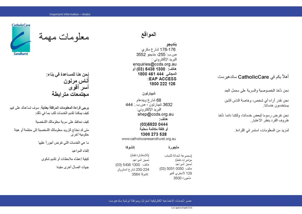 CCS Important Information Brochure_Arabic_Page_1.jpg