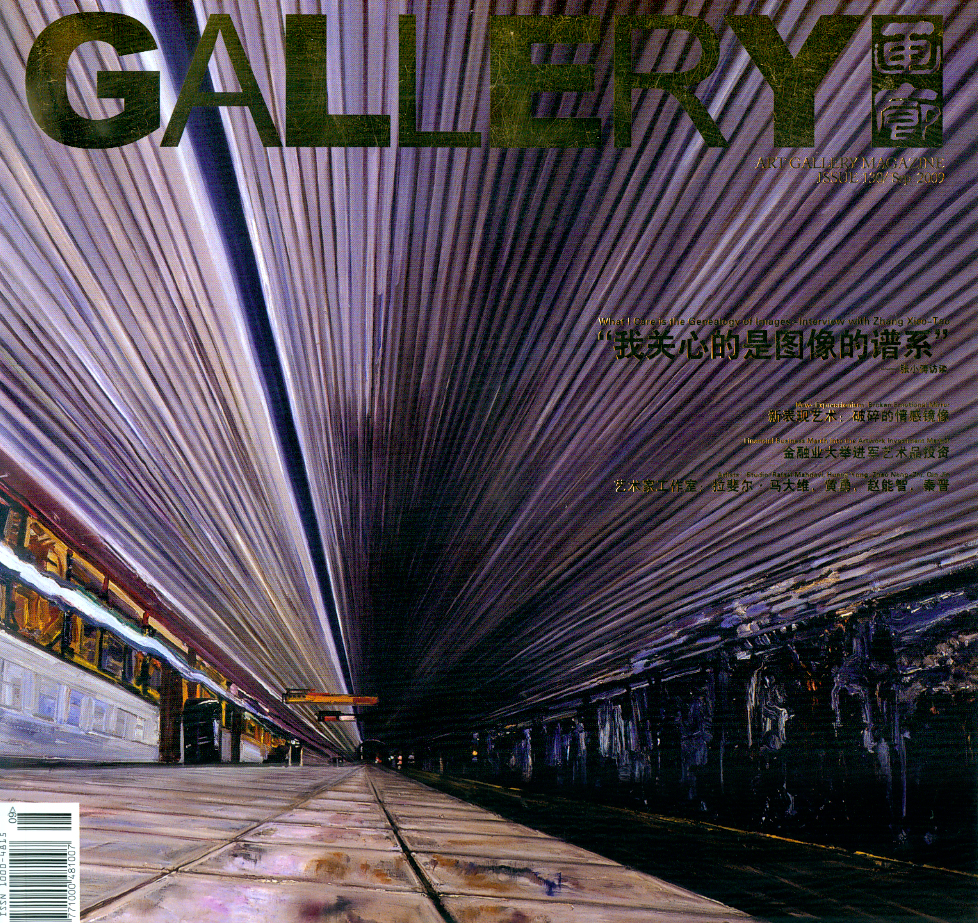 Gallery-cover-September 2009.jpg
