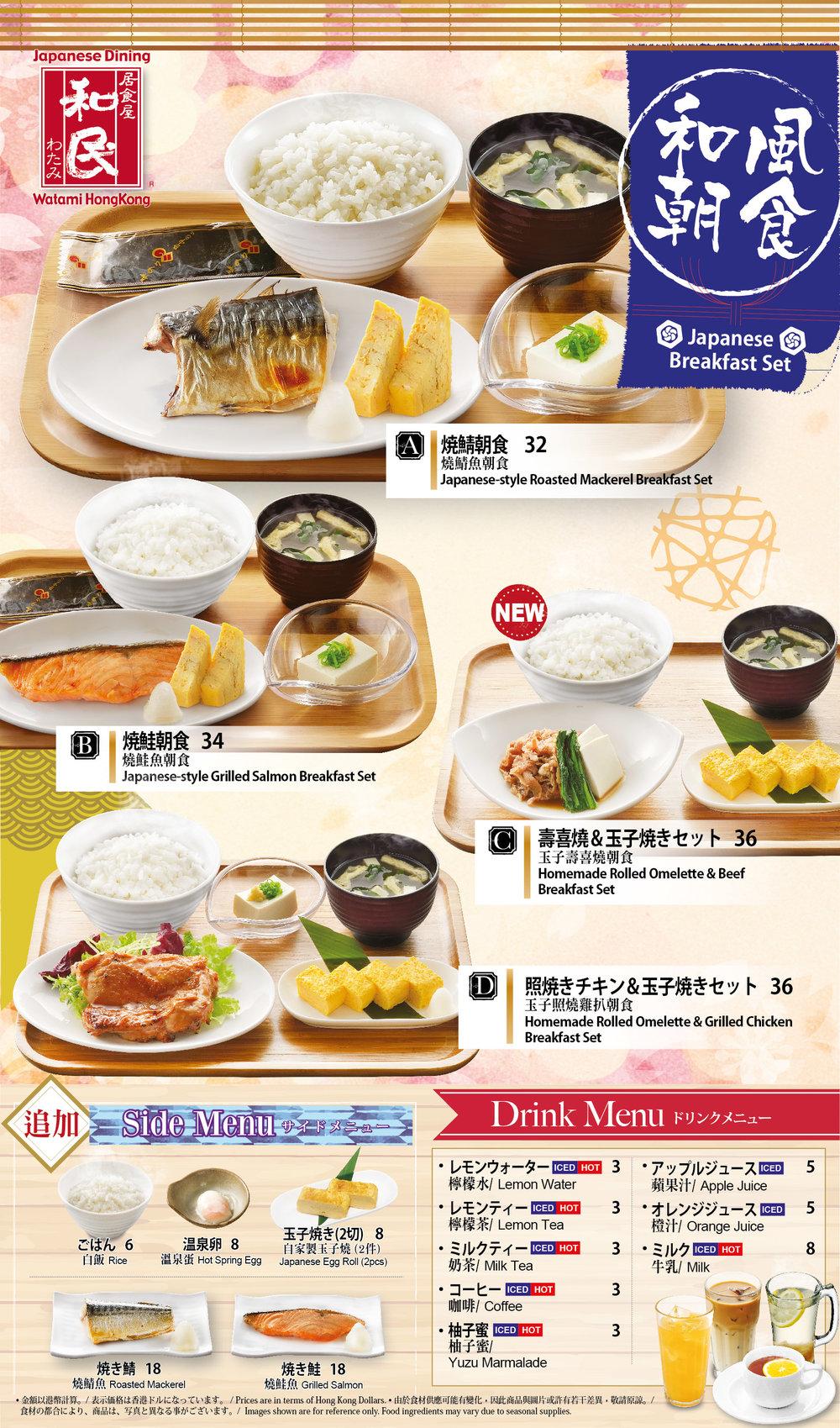 2018Watami_BM leaflet_foamboard-japanese.jpg