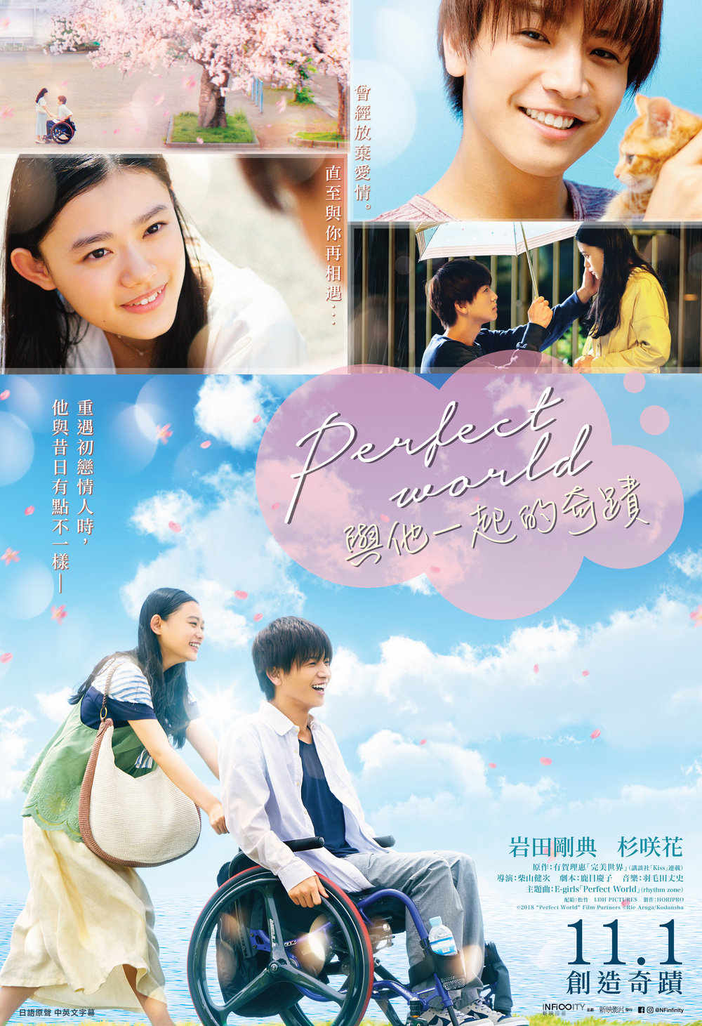 《Perfect world~與他一起的奇蹟~》11月1日上映