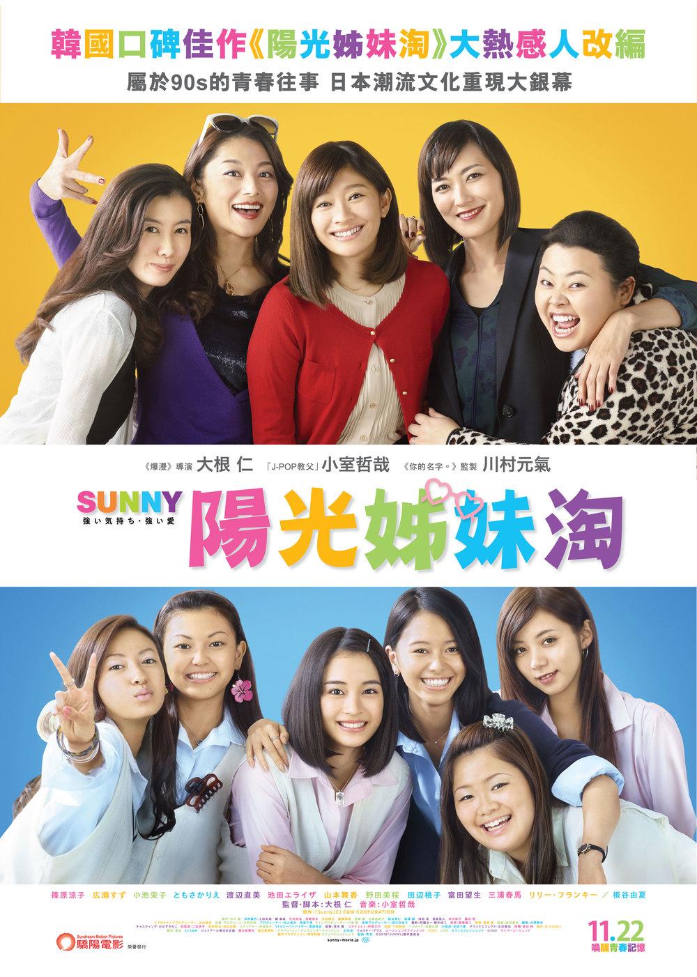 Sunny 27x38 main poster A6-01.jpg