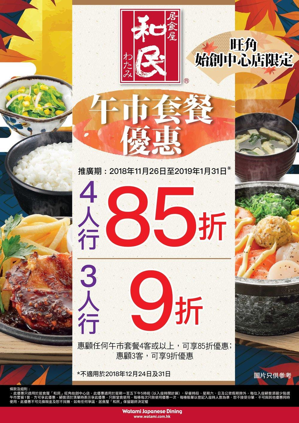 PC Lunch Promotion_final-02-min.jpg