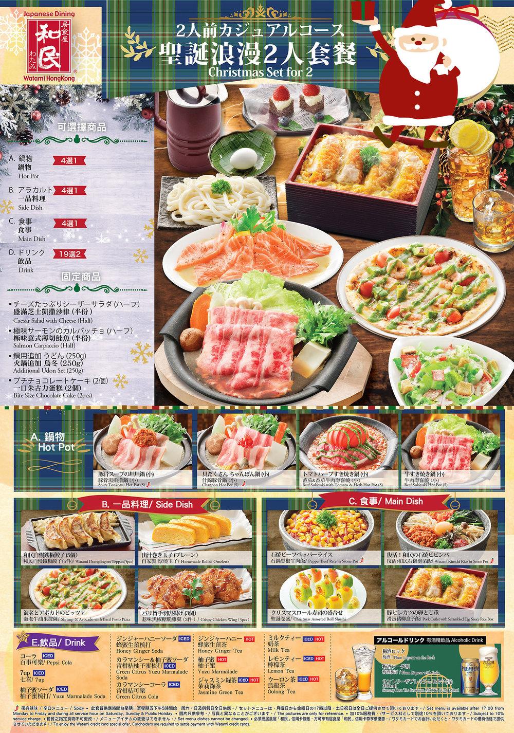 Watami_xmas menu201#3732D7E copy.jpg