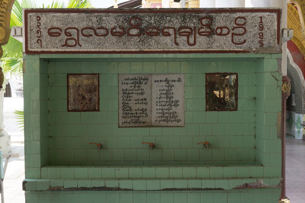 Kuthodaw Pagoda Water Station