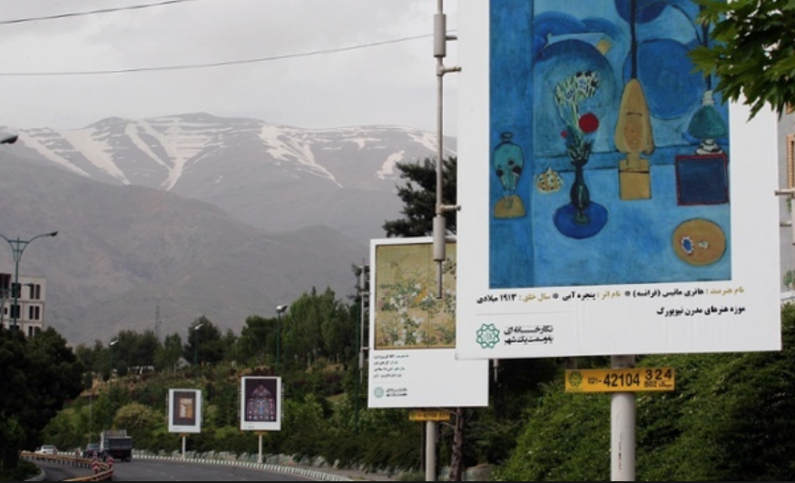 Public Art along Roads in Iran