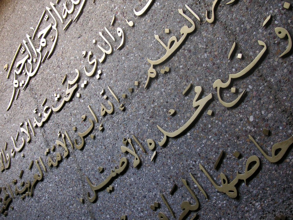 arabic-script-1174145_1920.jpg