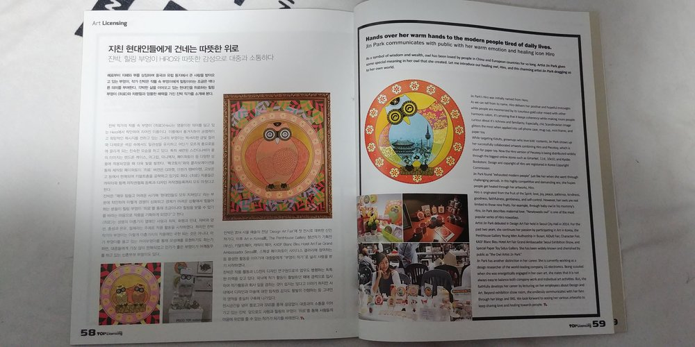 Hiro introduced on Licensing Megazine, Korea.