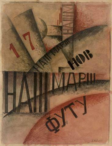Composition Mixed media on paper, signed in Cyrillic lower right  Provenance :Collection privée, Paris