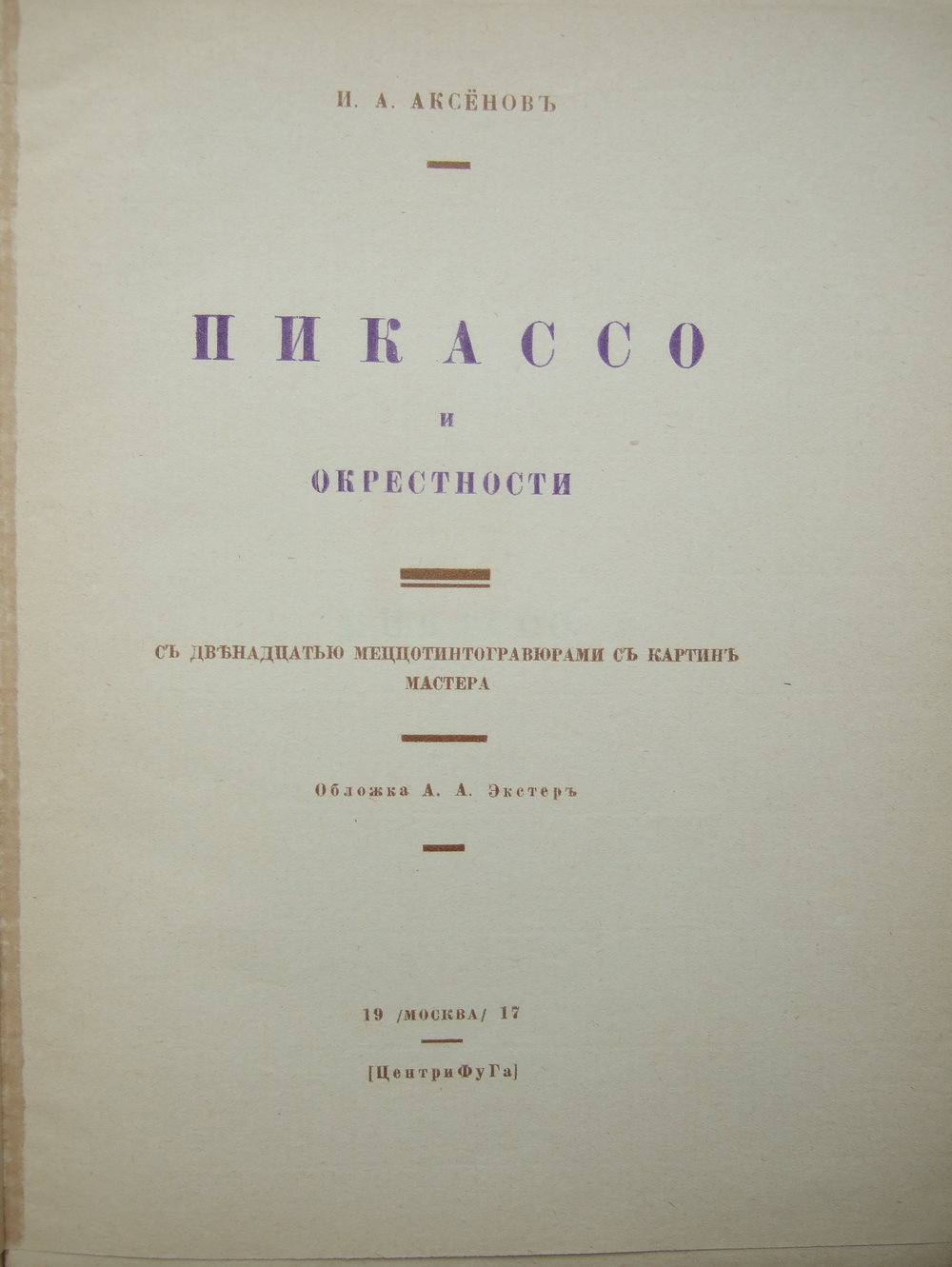 Title: Picasso i okrestnosti. Book by I.A. Aksenov.