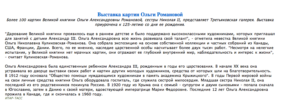 Article ИТАР-ТАСС  Выставка картин Ольги Романовой ИТАР-ТАСС