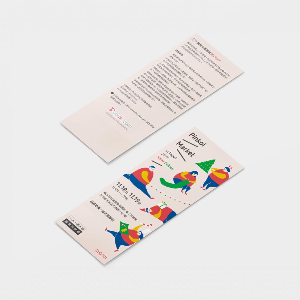 門票:105 磅道林紙/雙面彩色印刷 + 數位印刷/撕裂線