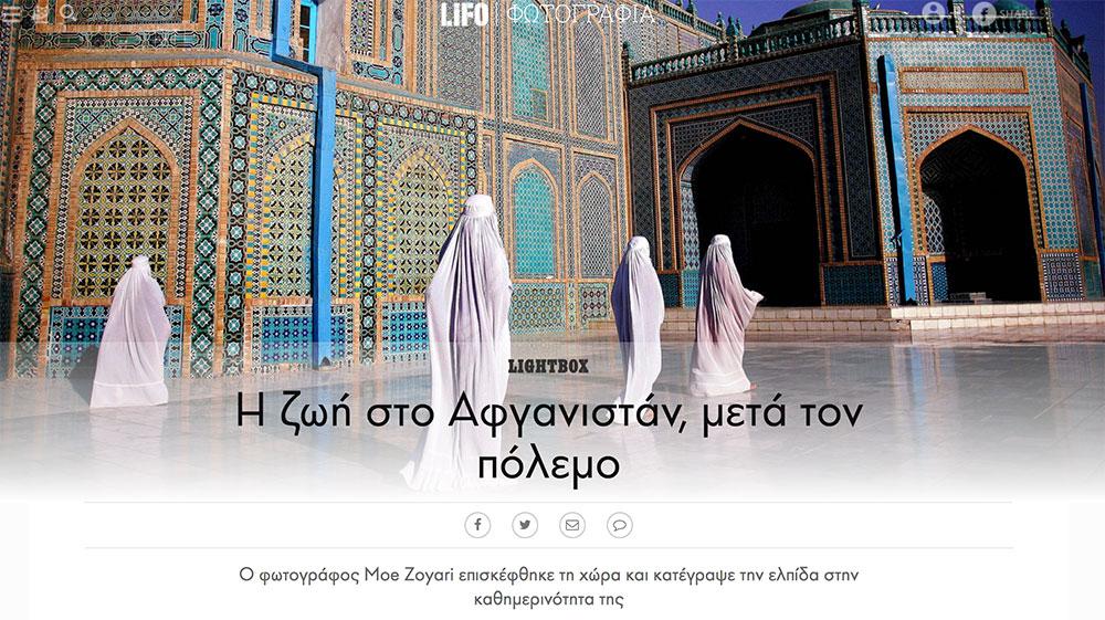 Lifo-Zoyari04.jpg