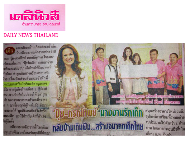 07/21/13 - Daily News Thailand