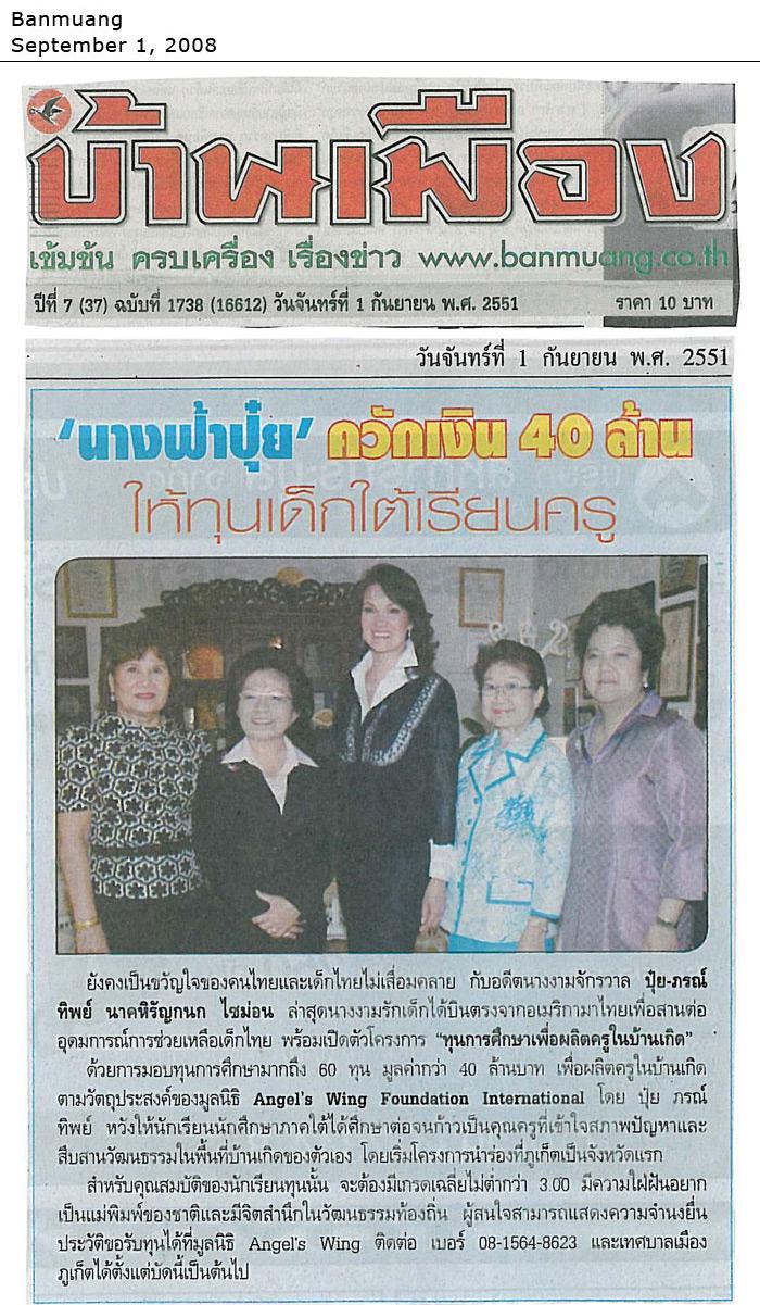 09/01/08 - Banmuang Newspaper