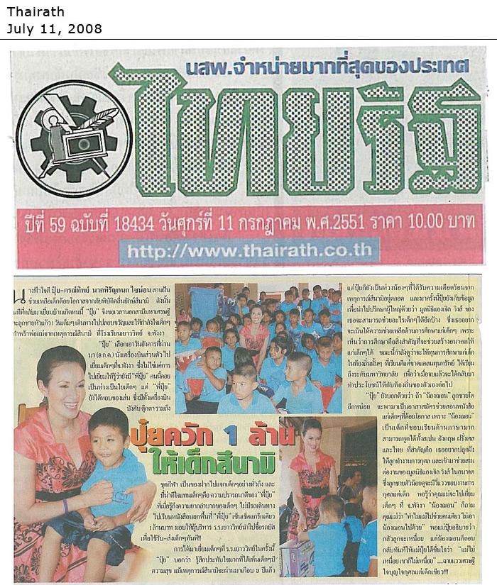 07/11/08 - Thairath News