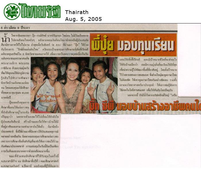 08/05/05 - Thairath