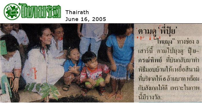 06/16/05 - Thairath