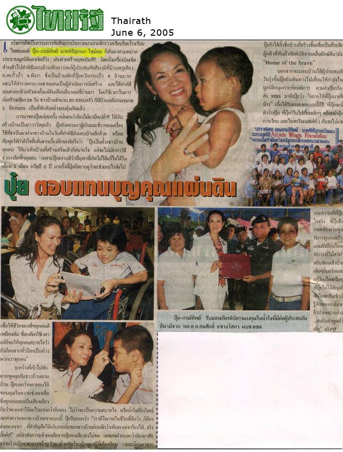 06/06/05 - Thairath