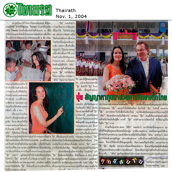 11/01/04 - Thairath