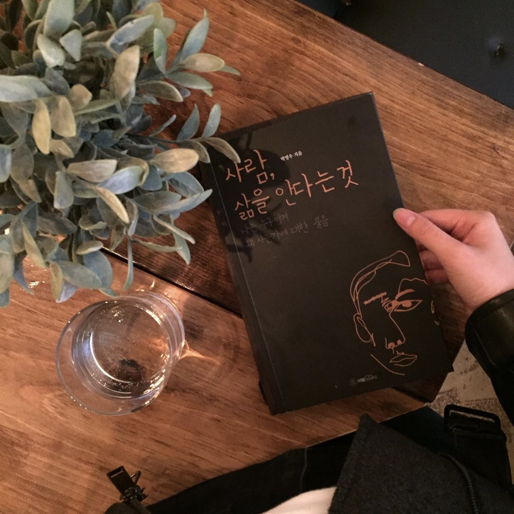사람 삶을 안다는 것-book-cover-illust3.jpg