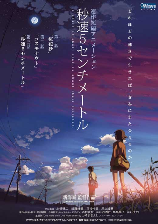 """5 Centimeters Per Second"" poster via  Movie Poster Shop"