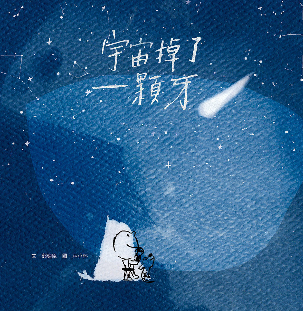 Artco Kids|小典藏   48pages|23 X 23 cm|978-986-92259-5-3   CONTACT INFO:   Bogu Chen Manager of Kid's books|bogu@artouch.com  Tel:886-2-2560-2220*367