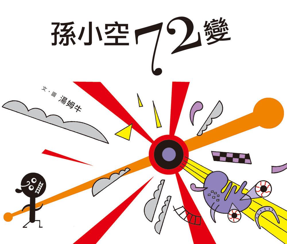 Artco Kids|小典藏   36pages|25 X 21 cm|978-986-92259-8-4   CONTACT INFO:   Bogu Chen Manager of Kid's books|bogu@artouch.com  Tel:886-2-2560-2220*367