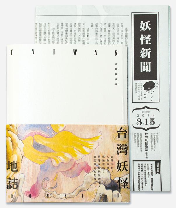 Chiaos creative Inc.|角斯創意有限公司   20頁+報紙|25.5×18.5cm   CONTACT INFO:   Chiaos Tseng Illustrator|2013chiaos@gmail.com  Tel:+886-2-2552-0852