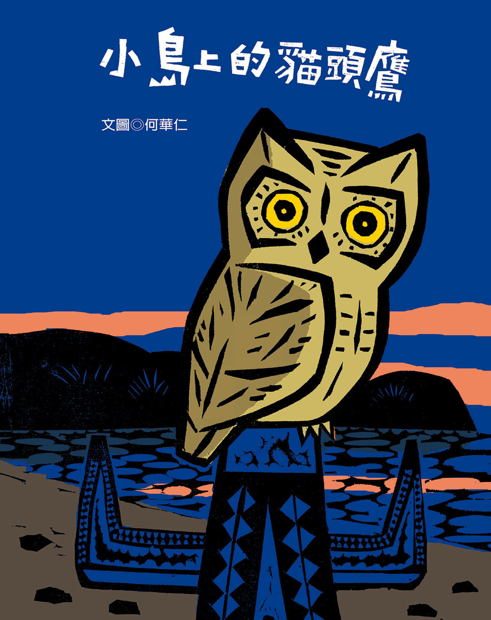 Children's Publications Co., Ltd.|青林國際出版(股)公司   40pages|21 x 28cm|978-9867635396   CONTACT INFO:   Susan Yang Managing Editor|susan@012book.com.tw  Tel:+886-2-87972777 ext.511