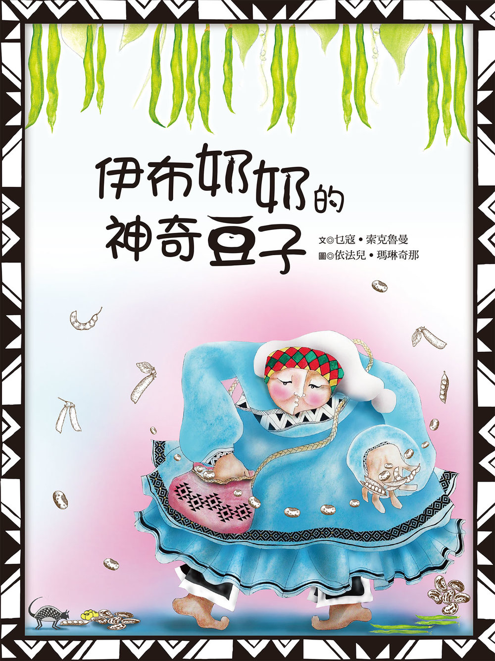 Children's Publications Co., Ltd.|青林國際出版(股)公司   36pages|21 x 38cm|978-986-274-313-3   CONTACT INFO:   Susan Yang Managing Editor|susan@012book.com.tw  Tel:+886-2-87972777 ext.511