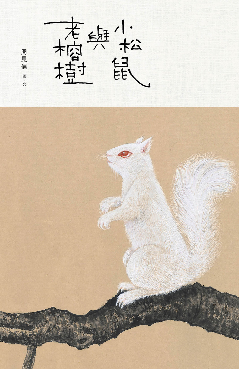 Sharp Point Press|尖端出版   56pages|19 × 29cm|978-957-106-515-1   CONTACT INFO:   Carol Huang Rights Specialist| carol_huang@mail2.spp.com.tw   Tel:+886-2-2500-7600 ext.1023