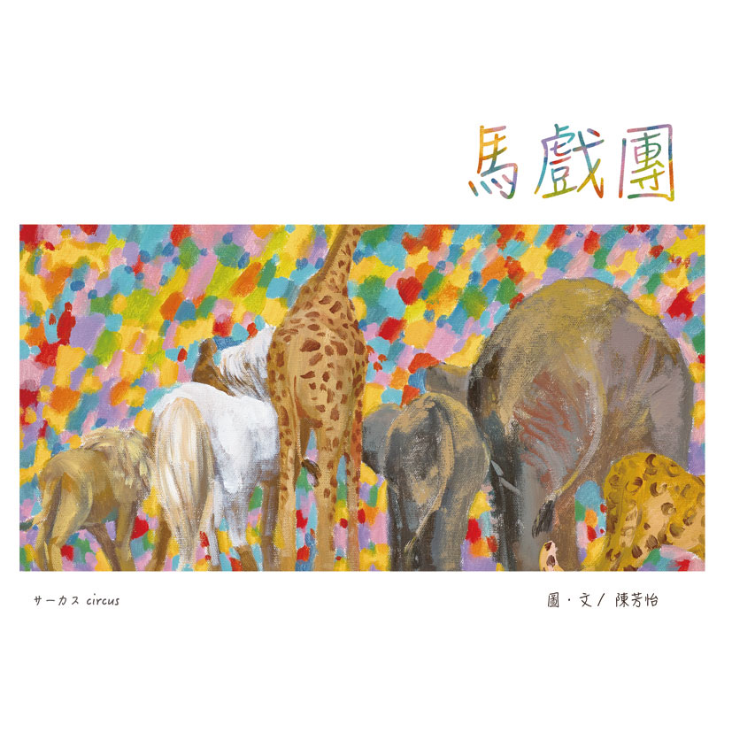 Fang-yi Rita Chen Picture Book|陳芳怡繪本   36pages|25 x 25cm|978-986-89901-4-1   CONTACT INFO:   Chiu-Yao, Paul, Huang Issuer|chiuyao.huang@gmail.com  Tel:+886-2-929-331-968