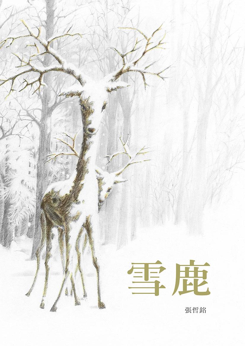 Hsin Yi Publications|信誼基金出版社   36pages|19.8x28.5cm|978-986-161-512-7   CONTACT INFO:   Arni LiuDeputy Editor in Chief| arni@hsin-yi.org.tw   Tel:+886 2 2396-5303#1818