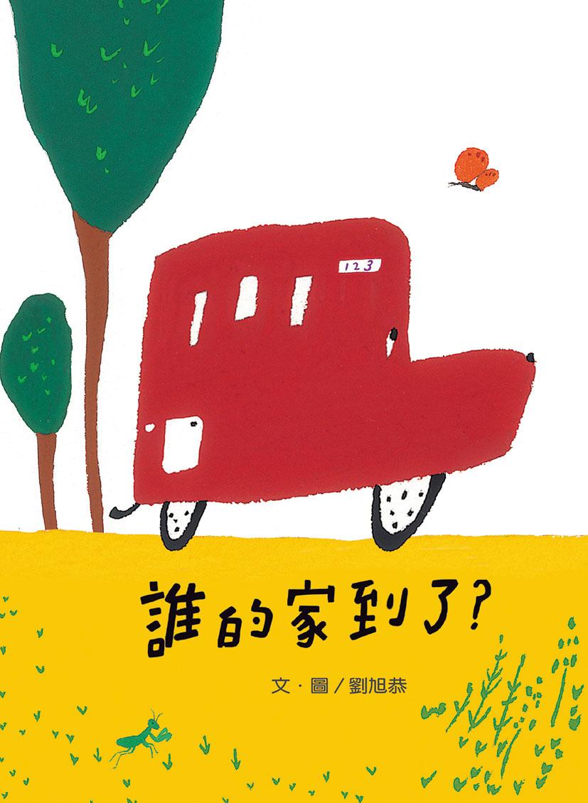 Hsin Yi Publications 信誼基金出版社   40pages 25.8x18.5cm 978-986-161-465-6   CONTACT INFO:   Arni Liu Deputy Editor in Chief  arni@hsin-yi.org.tw   Tel:+886-2-2396-5303#1818
